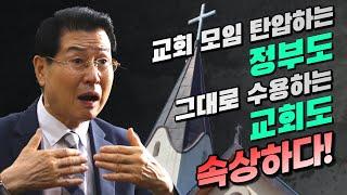 심하보 목사, '교회 모임 전면금지' 비판