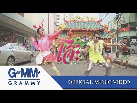 โจ๊ะ (เพลงประกอบรายการ โจ๊ะ)【OFFICIAL MV】