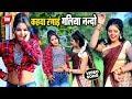 Baby Kajal का रोमांटिक होली गीत 2019   कहवा रंगाईल गलिया नन्दो   New Bhojpuri Holi Song