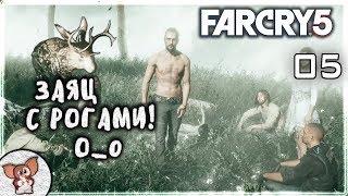Far Cry 5 - #5 - БЛАЖЬ. Боевой Вертолет Аделины. Воющая Пещера.