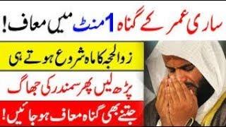 Zil Hajj   Dua   Zil Hajj ka Qurani Wazifa    Gunah Maaf Karwane Ka Wazifa   Stipend of Forgive Sins