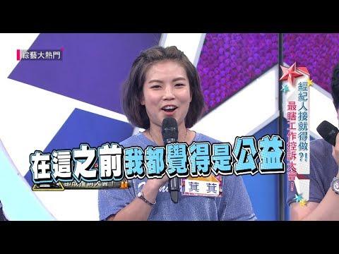 【經紀人接就得做?!最瞎工作控訴大會!!】20190107綜藝大熱門
