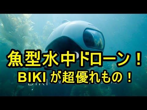 魚型の水中ドローンBIKIが超優れもの!