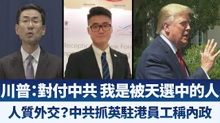 川普:對付中共 我是被選中的人|人質外交?中共抓英駐港員工稱內政|【2019年8月22日】|新唐人亞太電視