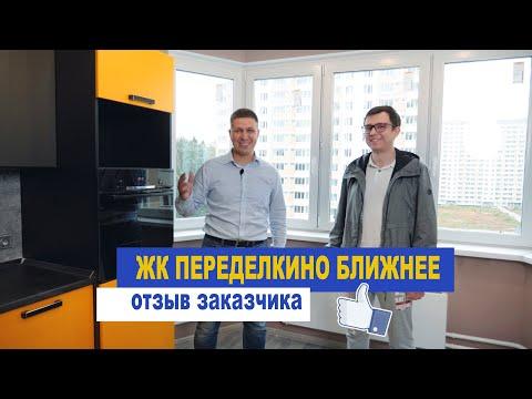 Ремонт квартиры в ЖК Переделкино Ближнее | Отзыв заказчика Алексея