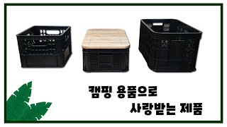 캠핑 박스 자체 생산! 캠핑 제품으로 활용 가능한 플라…