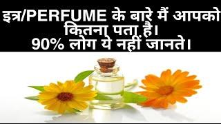 इत्र के बारे मैं कुछ रोचक जानकारियां।History of itr/perfume?