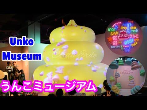 """うんこミュージアム""""eek"""" Unko museum Yokohama Tokyo"""
