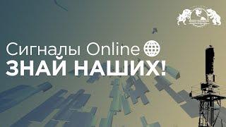 Сигналы Онлайн для Бинарных Опционов. Как Закрыли День. Сигналы для Бинарных Опционов Онлайн