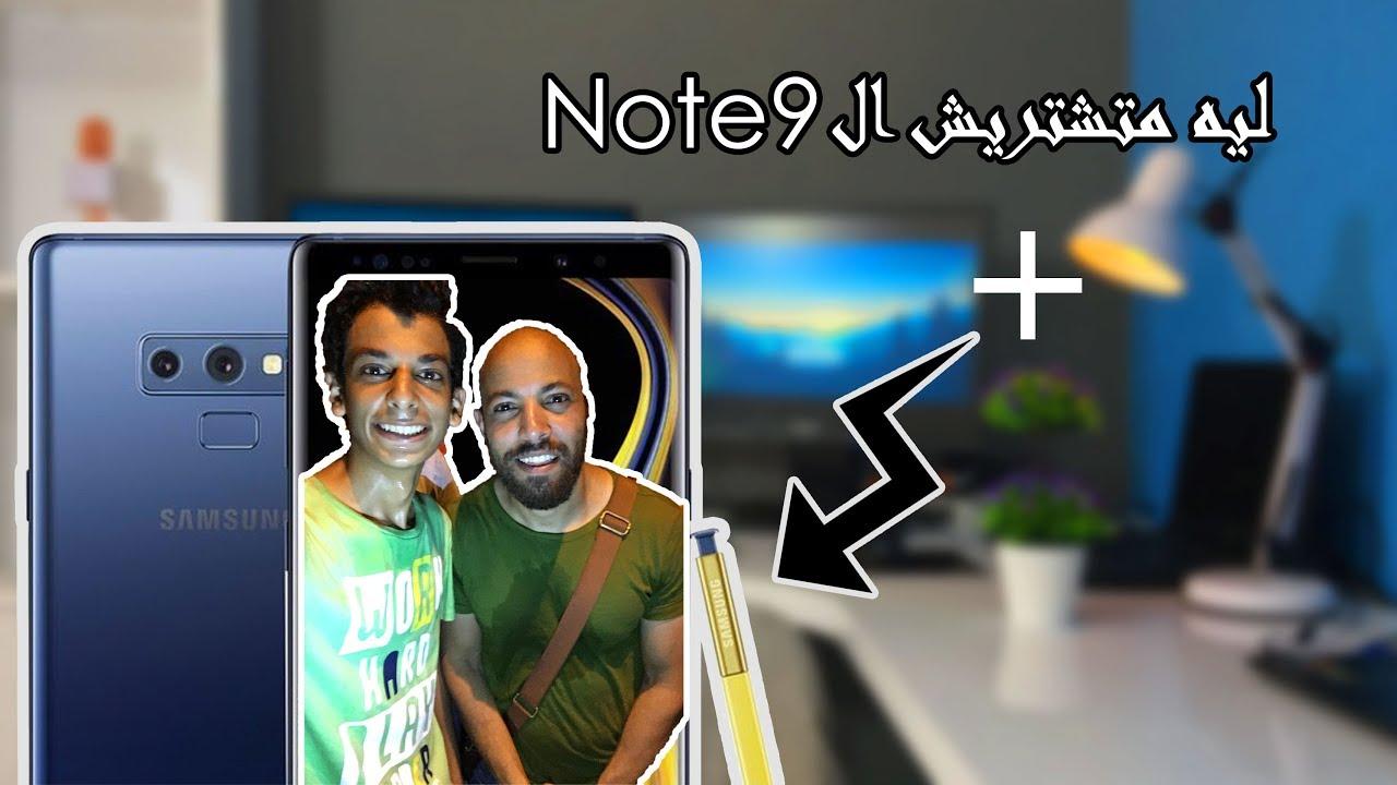 ليه مش لازم تجيب النوت 9 + مفجأة