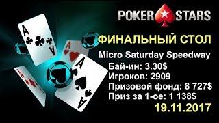 Покер на PokerStars. Финальный стол турнира 3.30$ Micro Saturday Speedway<