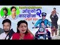 Bishnu Majhi New Song 2076 Aashuko Karakhana 2 - आँशुको शहर Aasuko Sahar By Arjun Kunwar