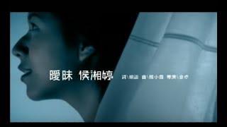 侯湘婷 Angel hou - 曖昧 (官方完整版MV)