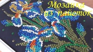 Мозаика из пайеток (увлекательное занятие для детей от 7-8 лет) /Сама Я mk