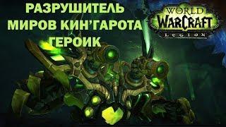 Героик Разрушитель миров Кин'гарота убийство босса 1/11 Tank PoV 7.3.2