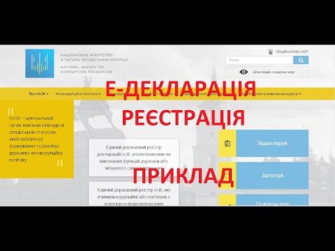 Розяснення щодо заповнення електронних декларацій