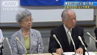 横田滋さん死去 「めぐみに会えることなく力尽き」(20/06/06)