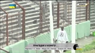 Трагедия в Конго на футбольном поединке
