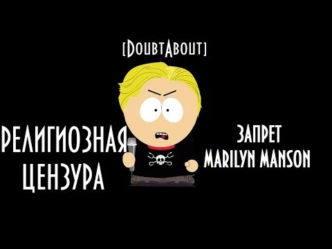[DoubtAbout] Запрет Marilyn Manson.