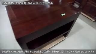 R-041823  展示品 IDC大塚家具 Baker(ベーカー社) 3409 マホガニー材 気品のあるシンプルなサイドテーブル【ラフジュ工房】