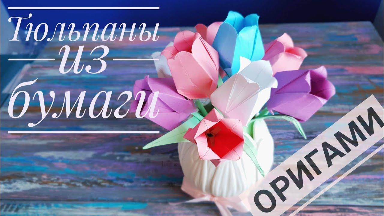 Тюльпаны из бумаги ♡ Цветы оригами в подарок на 8е марта ...