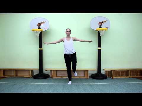 Упражнения на равновесие и координацию
