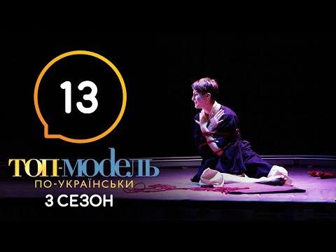 Топ-модель по-украински. Сезон 3. Выпуск 13 от 22.11.2019