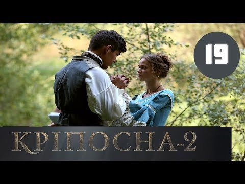 Крепостная 2 СЕЗОН 19 СЕРИЯ (сериал, 2019) СТБ