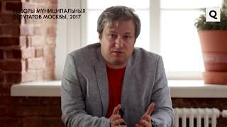 Антон Долин и Юлия Закаблуковская — о проблемах района Аэропорт