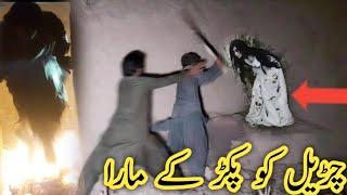 Woh Kya Raaz Hai With Zain Baloch Episode 110 | Chudail Ko Pakar K Mara | 12 July 2020