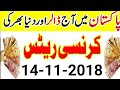 Dollar Rate Today   Currency Rate in Pakistan Today   Today Dollar Rate in Pakistan 14-11-2018
