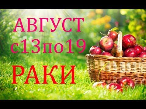 РАКИ. ГОРОСКОП на НЕДЕЛЮ с 13 по 19 АВГУСТА 2018г.
