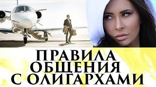Как общаться с богатыми мужчинами? | Секреты Элины Камирен