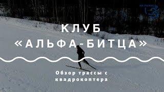 """Обзор трассы """"Альфа-Битца"""" - МО (short). Проект """"На лыжи!"""""""