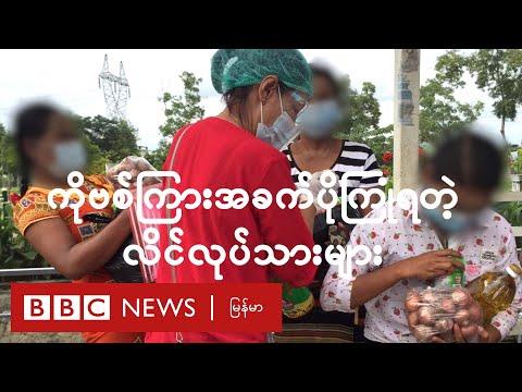 ကိုဗစ်ကပ်ကြားမှာ အခက်ပိုကြုံနေရတဲ့ မြန်မာပြည်က လိင်အလုပ်သမများ - BBC News မြန်မာ