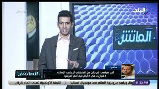 الماتش - مداخلة أمير مرتضى منصور مع هانى حتحوت واعتذاره بعد خسارة الزمالك من الأهلى