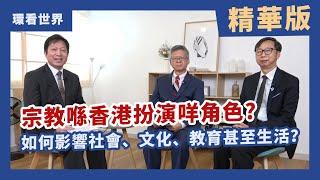 Publication Date: 2020-09-25 | Video Title: 【宗教@香港】扮演咩角色?如何影響社會、文化、教育甚至生活?