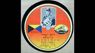 昭和六年録音 アドミラルトーゴーの名で世界に知られた東郷平八郎の肉声。