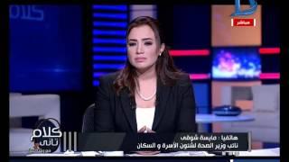 بالفيديو.. نائب وزير الصحة: لا يوجد قانون في مصر يمنع زواج الأطفال