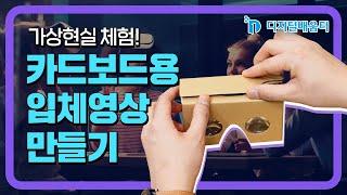 심화 17. 3D 입체 영상 제작
