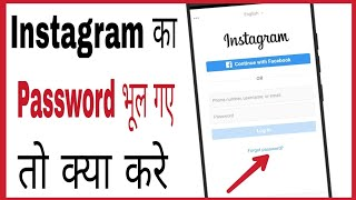 Instagram ka password bhul gaya kaise pata kare | how to reset insta password if forgotten in hindi