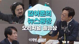 2.13(화) 김어준의 뉴스공장 / 이재명, 하태경, 김은지, 박용진, 이정렬, 정태인