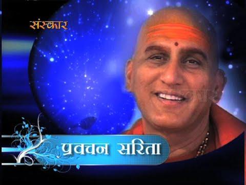 Pravachan Sarita  | Swami Avdheshanand Giri ji I  EP # 38
