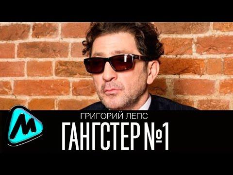 Григорий Лепс -  Брат никотин (2014)