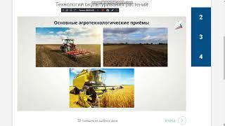8 класс Технологии растениеводства