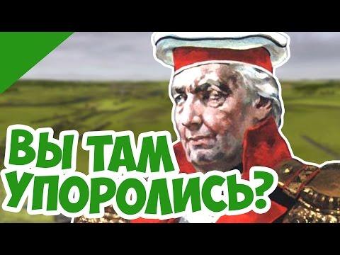 Русская Армия в ROME Total War? Наполеоновский Мод!