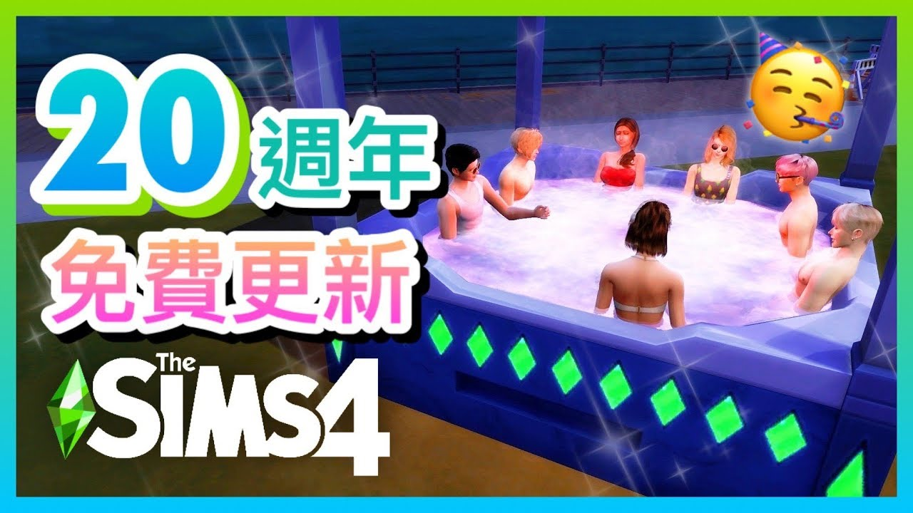 SIMS 4 模擬市民4: 20週年免費更新! 超可愛水晶錐按摩浴缸! - YouTube