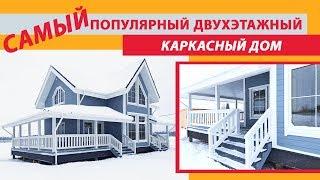 Самый популярный двухэтажный каркасный дом 140 м2. Каркасный дом полные два этажа с террасой 6х10м.