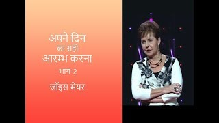 अपने दिन का सही आरम्भ करना - Getting Your Day Started Right Part 2- Joyce Meyer