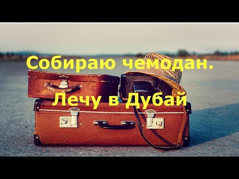 Собираю чемодан. Что я беру с собой в Дубай.